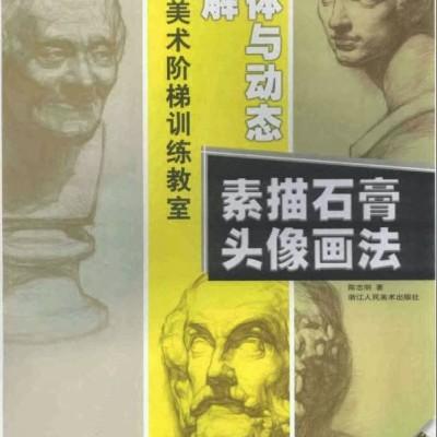 Sách dạy vẽ đầu tượng thạch cao Trung Quốc